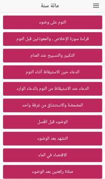 Poster سنن و نصائح الرسول