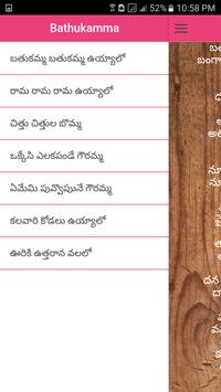 Bathukamma Telugu Songs screenshot 2