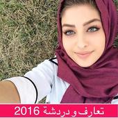 تعارف واتساب انستغرام سناب شات icon