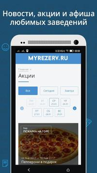 MyRezerv apk screenshot