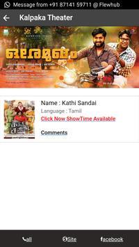 Kerala Theatre screenshot 3