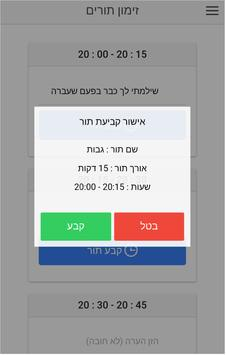 manbis apk screenshot