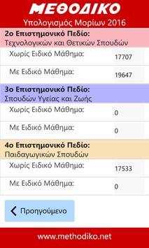 ΜΕΘΟΔΙΚΟ Υπολογ. Μορίων 2016 screenshot 1