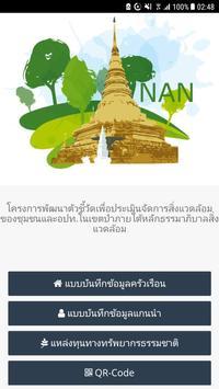 NanApp poster