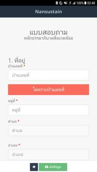 NanApp screenshot 1