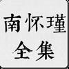 南怀瑾全集 आइकन