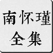 南怀瑾全集 иконка