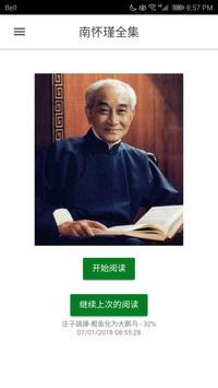 南怀瑾全集 скриншот 1