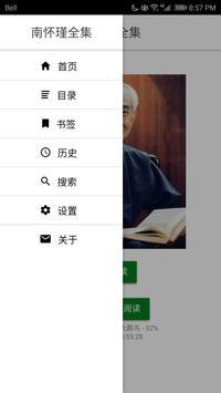 南怀瑾全集 скриншот 2