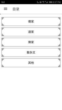 南怀瑾全集 скриншот 3