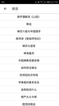 南怀瑾全集 скриншот 4