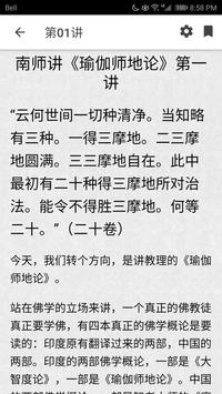南怀瑾全集 скриншот 5
