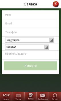 151.bg apk screenshot