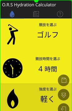 O.R.S. Hydration Calc Japan apk screenshot
