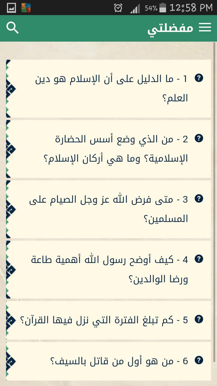 بلغوا عنى ولو أية سؤال وجواب For Android Apk Download