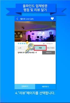 올파인드 screenshot 6