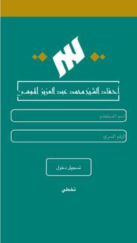 أحفاد محمد الموسى poster