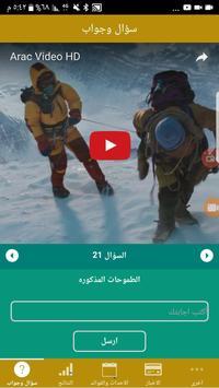 أحفاد محمد الموسى screenshot 1
