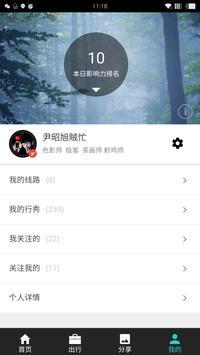 行秀 apk screenshot