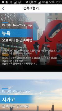 아키타임즈 - 건축,설계,건축자재 정보 apk screenshot