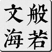 般若文海 icon