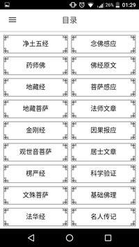 般若文海 screenshot 3