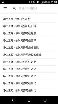 般若文海 screenshot 7