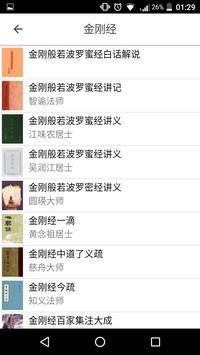 般若文海 screenshot 4