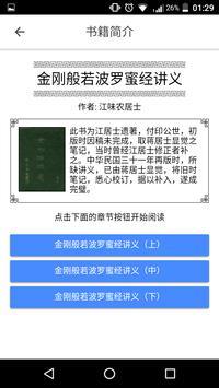 般若文海 screenshot 5