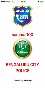 namma 100 App Bengaluru Police screenshot 2