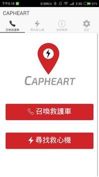 Capheart Beta (Expired) 急救心測試版 (已過時) poster