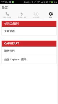 Capheart Beta (Expired) 急救心測試版 (已過時) apk screenshot