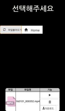 산업용 영상저장장치용 앱 screenshot 5
