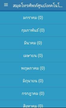 สมุดโทรศัพท์ศูนย์เทคโนโลยีฯ apk screenshot