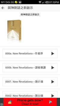 與神對話MP3 影音 screenshot 1