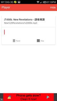 與神對話MP3 影音 screenshot 2