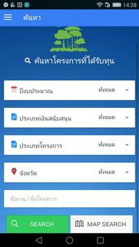 e-fund db apk screenshot