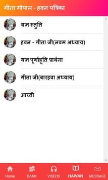 Geeta Gopal screenshot 2