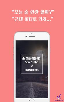 HUNGERS 헝거스 - 술집, 맛집 어플 poster