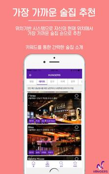 HUNGERS 헝거스 - 술집, 맛집 어플 apk screenshot