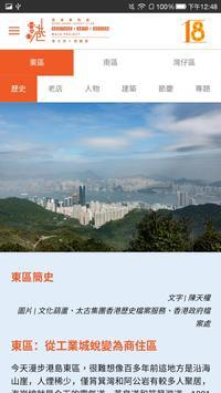 港文化18區 apk screenshot