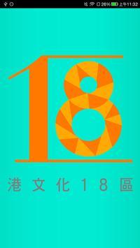 港文化18區 poster