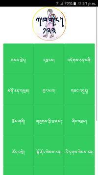 Dzongkha for kids poster