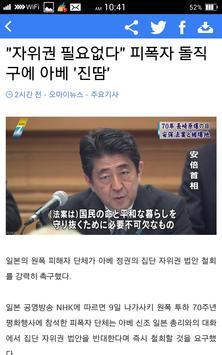 뉴스알리미 apk screenshot