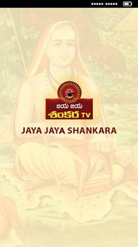 JayaJayaShankara TV poster