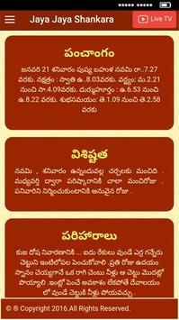 JayaJayaShankara TV apk screenshot