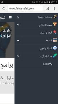 Lalla moulati screenshot 2