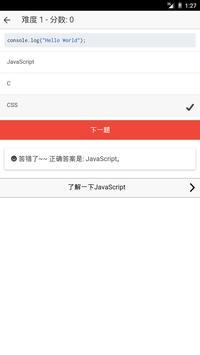 程序语言答人 screenshot 2