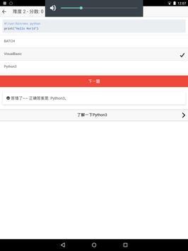 程序语言答人 screenshot 6