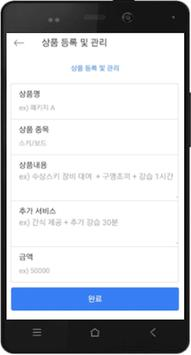 레저고 apk screenshot